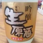 黄桜 吟醸生原酒 京都