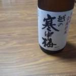 越の寒中梅 吟醸生原酒」 新潟銘醸株式会社