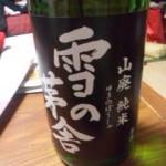 雪の茅舎 齋彌酒造 秋田
